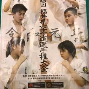 第4回福井県空手道選手権大会結果!