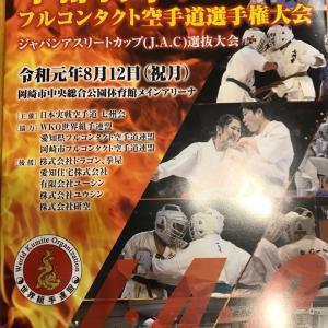 第31回中部日本ジュニアフルコンタクト空手道選手権大会結果