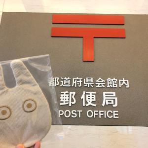 お客さんの依頼品(゚∀゚)郵便局のトトロ無事捕獲完了