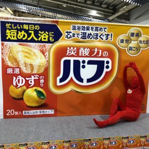 秋は入浴剤の季節(^^)本日限定品川駅でバブ貰える。