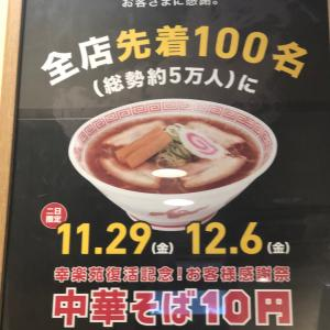 12/6は幸楽苑の中華そば10円(゚∀゚)前回のレポ付き