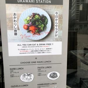 【株主優待飯】紀尾井町ガーデンテラスのGARBセントラル
