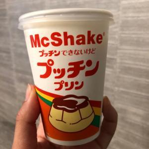 マックシェイクプッチンプリンを飲んでみた