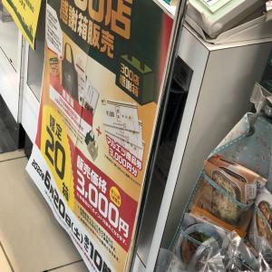 祝マルエツ300店感謝箱をGET!株価付き
