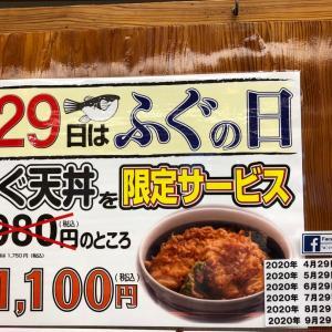 今日は肉の日は築地の天竹でふぐ天丼をおトクに楽しみます