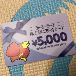 【株主優待情報】すかいらーく金券ショップ4000円でGET