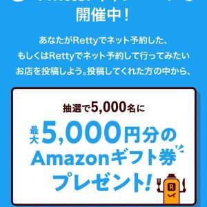【ミッション】Rettyのネット予約のリツイートキャンペーンでアマギフを狙え