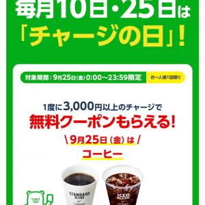 【生活情報】25日はファミペイの日!