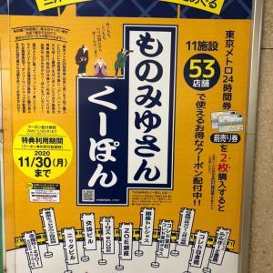 東京メトロ24時間券を買って三井不動産の施設をめぐろ企画気になる