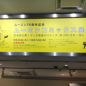 【株主優待】10/12迄松屋銀座のムーミンコミックス展