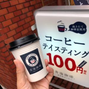 10/1はコーヒーの日青海珈琲の抽選会に参戦!