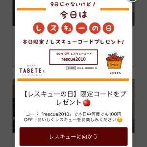 【おトク情報】10/16限定クーポン情報付きフードロス削減応援サービスタベテ!