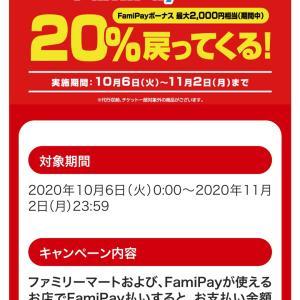 【節約ネタ】銀行口座登録でファミペイキャッシュバック