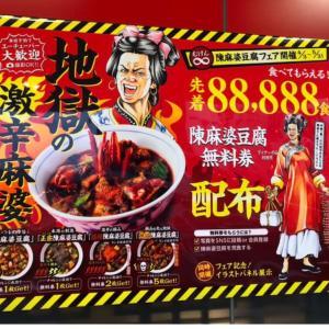 地獄の激辛麻婆チャレンジ!陳麻婆豆腐で無料麻婆豆腐券GET
