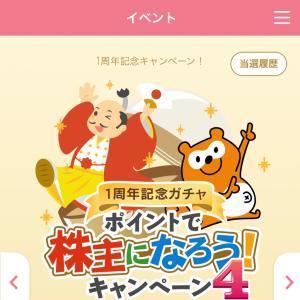 【株式投資・ポイ運】6/24お取引損切り→買い戻し中心コネクトポ運用