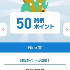 【ポイ投資】8/9迄毎日ガチャを引くべし!コネクトポイント運用