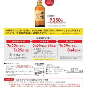 【お酒】ビックカメラのお酒販促が反則級にスゴイ山﨑12年
