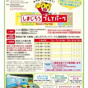 【子育て応援】8/5から16新宿しまじろうプレイパーク