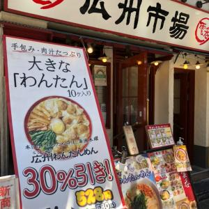 【新宿グルメ】木曜日はワンタンの日!広州市場わんたん30%OFF
