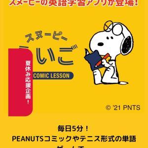 【英語学習】夏休み応援スヌーピー英語が気になります。