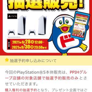 【ゲーム】ドンキのmajicaアプリでPS5抽選販売に応募