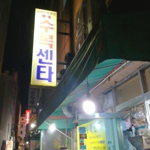 知らなかった人気のお店!韓国で初の食べ物に感動しました♪