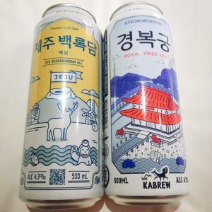 今流行ってる?可愛くてパケ買いしたくなる韓国クラフトビール!