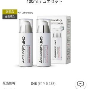 新羅インターネット免税店よりQoo10の方が安くてビックリ!