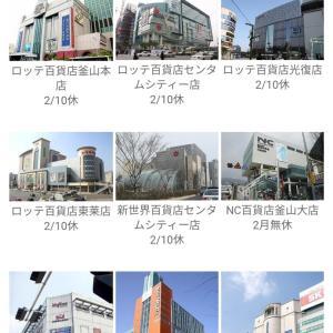 釜山大型マート、ロッテ百貨店、新世界百貨店の休業情報