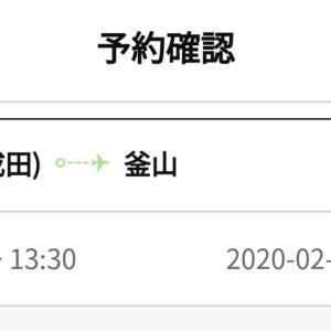毎回悩む成田空港までの移動。。1000円バスをやめて選んだ、なかなか安かった今回の移動手段