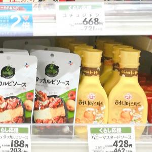 韓国でよく購入している商品がイオンにあってビックリ!