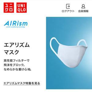 ユニクロ  エアリズムマスク発売日初日!オンラインストアで購入をチャレンジしてみました