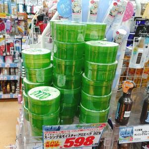 韓国で毎年夏に欲しかった商品が、まさかドンキで購入できるなんて。。