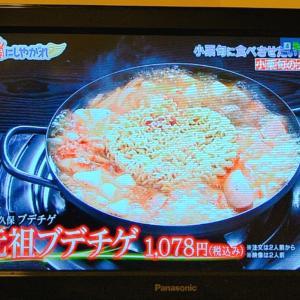 テレビで紹介されていた行ってみたい韓国料理店♪