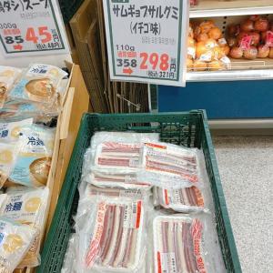 韓国広場で、びっくりした韓国商品と定番の商品!