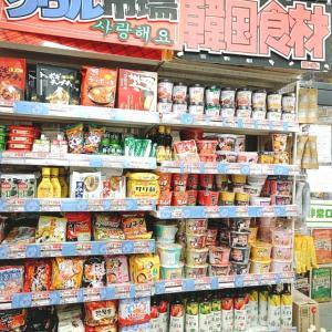 定番になっているドンキホーテで韓国商品チェック!今回は欲しかったものが売り切れ。。