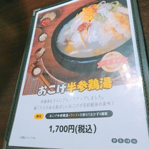 リピした韓国料理店で初めて食べた おこげ参鶏湯!