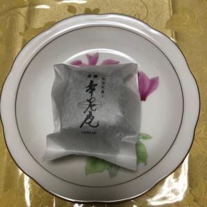 牟尼庵のお菓子 5 わらび餅