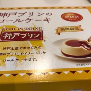 神戸プリンのロールケーキ