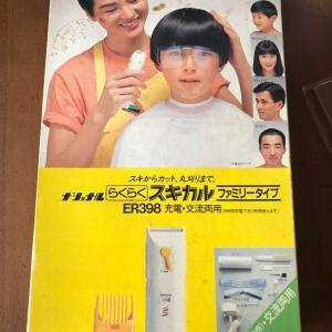 おうち理髪店〜スキカル