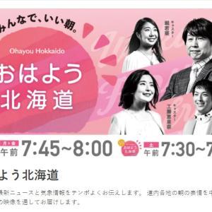 9月30日(月)朝7時45分~NHKおはよう北海道でストリートハンドボールが紹介されます!!