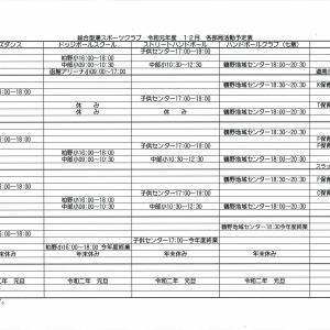 令和元年12月行事予定のお知らせ