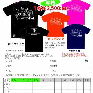 News of new street handball T-shirt