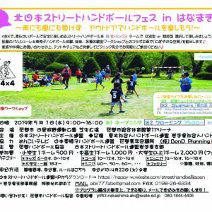 北日本ストリートハンドボールフェス in はなまき のお知らせ