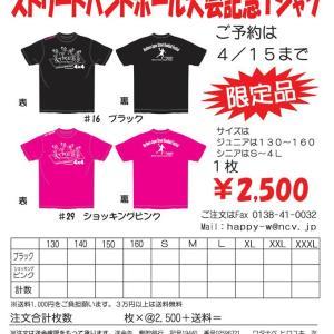 北日本ストリートハンドボールフェスinはなまき 記念Tシャツ販売のお知らせ