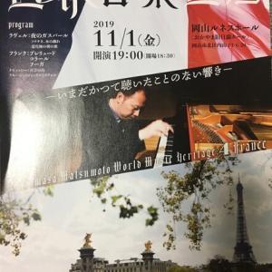 芸術の秋、2つのコンサート〜松本和将☆世界音楽遺産フランスの音楽と長岡功☆バッハとシューベルト