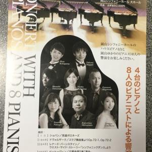 4台のピアニストと8人のピアニストによる饗演2020.2.16