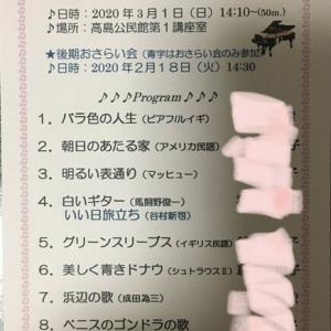 高島公民館後期おさらい会2020.2.18