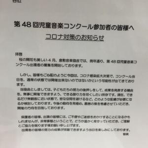 今年度の岡山県内のコンクール開催、中止について