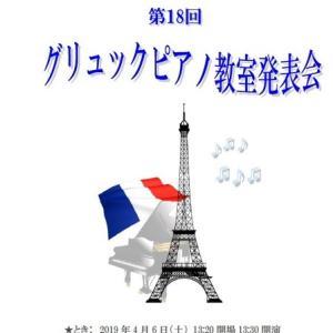 プログラム原稿がほぼ完成2019発表会「フランスのメロディー」メッセージポストとカードも登場!!グリュック印刷所と化しています